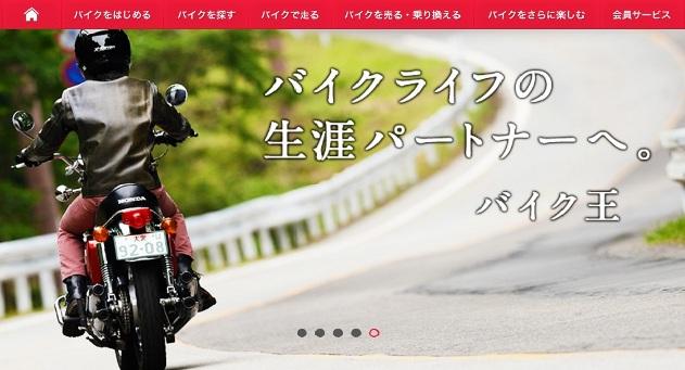 バイク王のバナー
