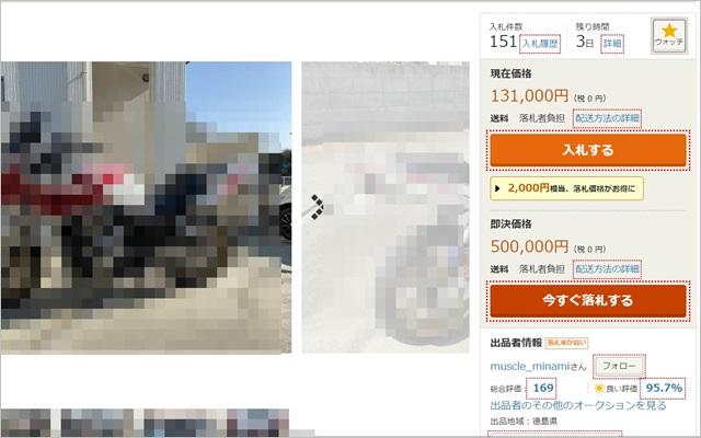 ヤフオクのバイク販売画面の詳細