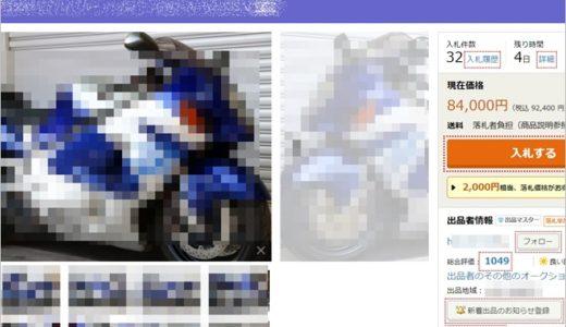 今さらながら、個人オークション(ヤフオク)でバイクを売るメリット・デメリットの話