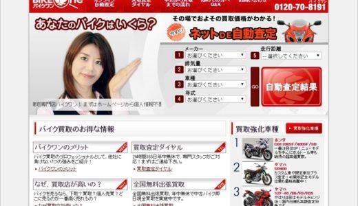 【ガチで】バイク買取ならバイクワンで間違いなし!4つのメリットを徹底調査