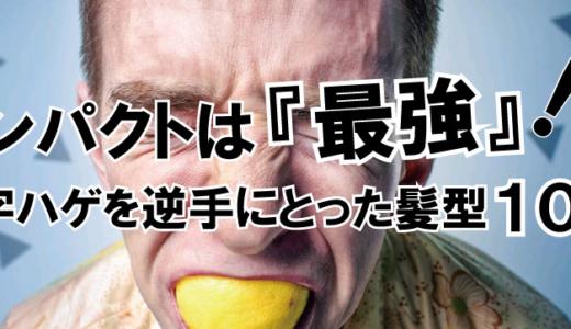 インパクト最強ッ!「M字ハゲ」を逆手にとれる髪型9選!!