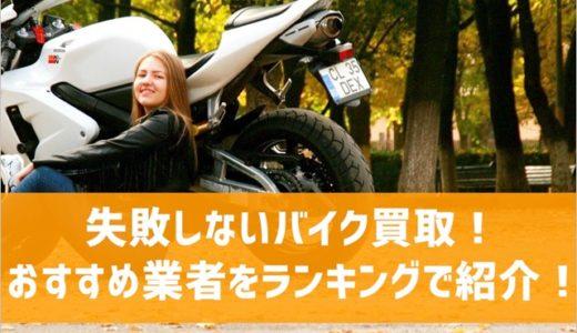 【2020年最新】絶対!失敗しない!バイク買取査定業者おすすめランキング