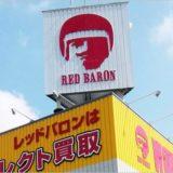 レッドバロンの店舗